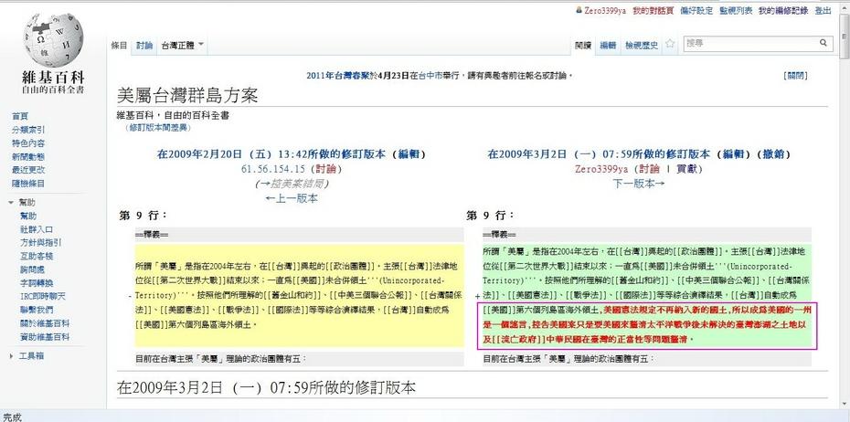 維基百科01