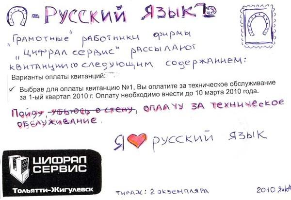 """I love Russian"""