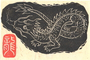 year of the dragon postcard021