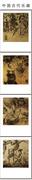 艺术邮票<中国古代乐器>选