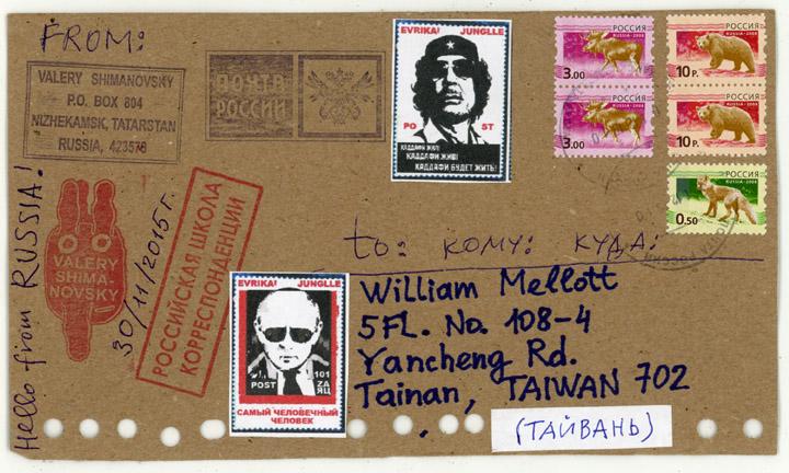 mail art card from valery shimanovsky