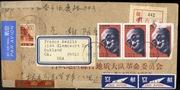 The Dalai Lama (Chinese Stamp)