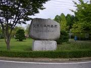 Gwangju Folk Museum Name Rock