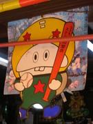 Nakano Market mascot