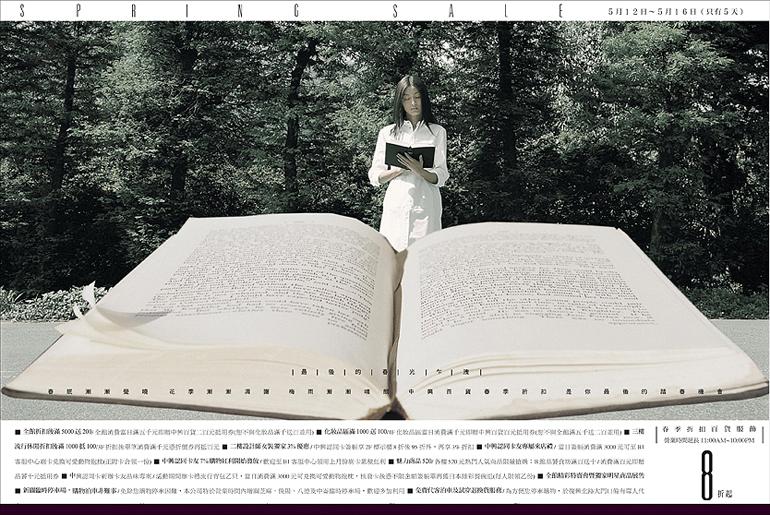 2001年4A自由創意獎 中興百貨春季折扣系列書本篇