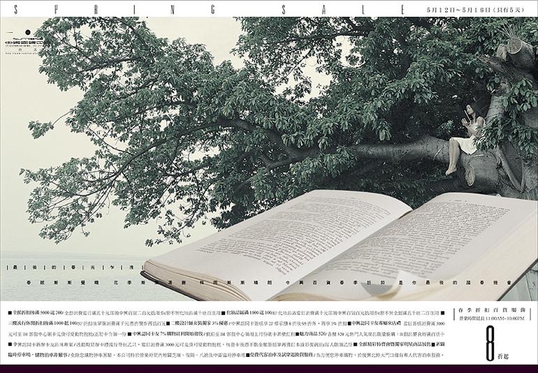 2001年4A自由創意獎 中興百貨春季折扣系列大樹篇