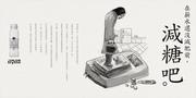 第十六屆時報世界華文廣告獎「技術類(平面)最佳對白(文案)」--  DyDo-D1-上班族系列:薪水篇
