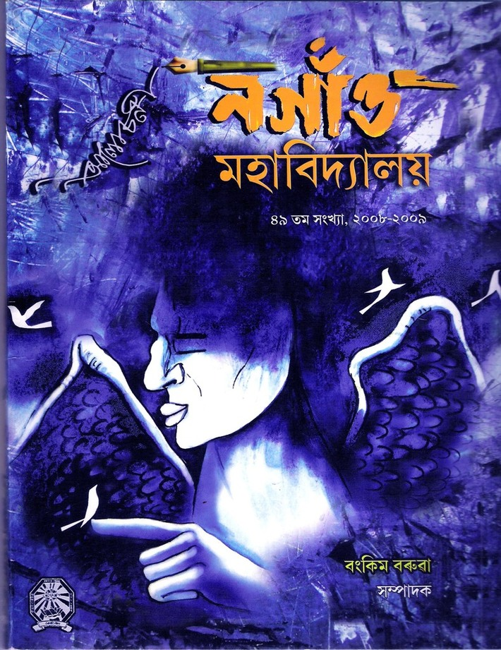 Book Cover designed by Sujit Das, Nagaon
