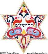 Yerushalyim