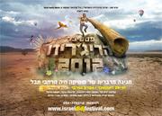 Didj festival Poster 2012