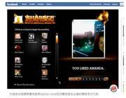 2009年度坎城廣告獎 - 漢堡王