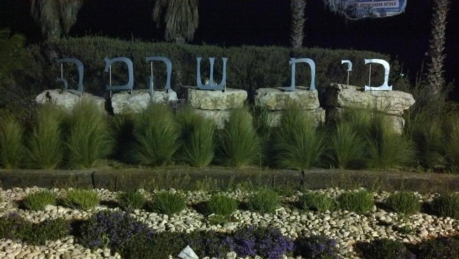 Biet Shiqma Kibbutz