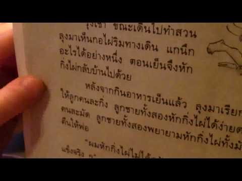 """พลอยชมพูอ่านภาษาไทย """"สองพี่น้อง"""""""