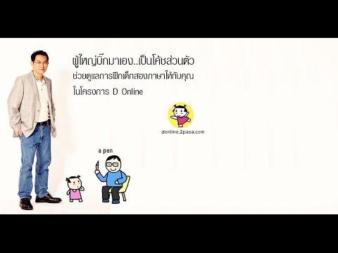 D Online ผู้ใหญ่บิ๊กมาเป็นโค้ชดูแลการฝึกเด็กสองภาษาให้ครอบครัวคุณ