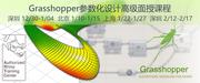 McNeel Asia 冬季Grasshopper 参数化设计课程 -北京-上海-深圳