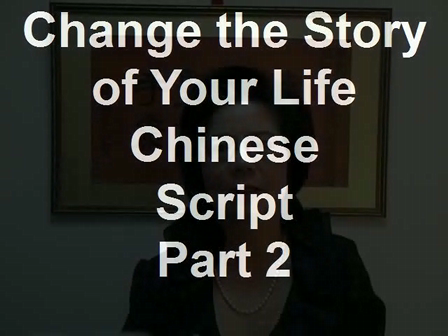 Change the Story of Your Life Chinese Script Part 2