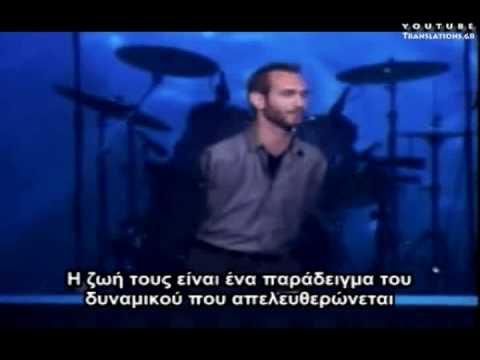 Ο Νικ Βόγιετζικ Μιλά για τη Ζωή Του (1/2)
