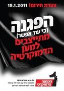 MANIFESTACAO PELA DEMOCRACIA EM ISRAEL
