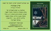 LANÇAMENTO DO LIVRO ERETZ AMAZONIA - ערב השקה של הספר ארץ אמזוניה - המהדורה בעברית