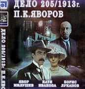 Явор Милушев   плакат  2