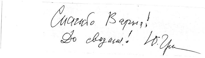 Балет К - автограф на акад. Юрий Григорович