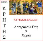 """Εκδρομή στα Αστερούσια Όρη και στα χωριά αυτών της Ομάδας της Κρήτης τού """"Φ.Τ"""""""