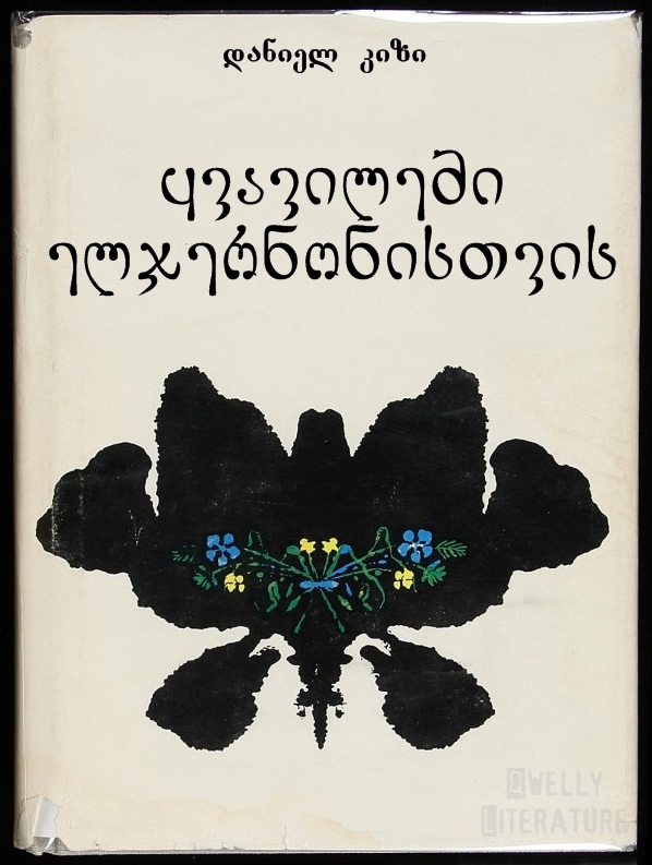 IQ, algernon, book, daniel_keyes, flowers, literature, novel, qwelly, დანიელ კიზი, დენიელ ქიიზი, ელჯერნონი, ინტელექტი, ლიტერატურა, ნოველა, ყვავილები, ყვავილები ელჯერნონისთვის