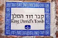 Close up of Kings David's Tomb street sign on the Western Wall