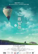 馬來西亞最賣座本土電影 《一路有你》