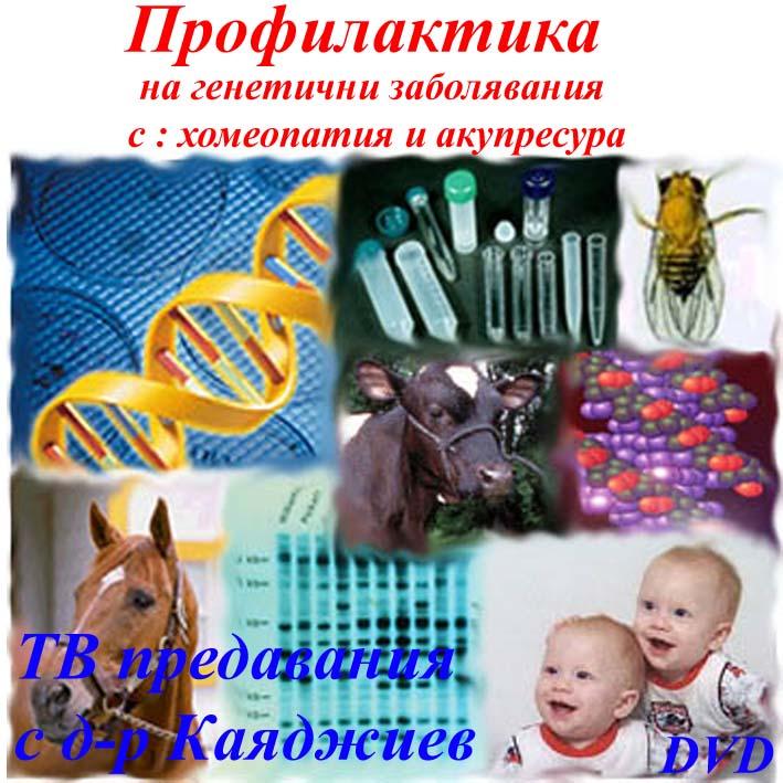 oblojka genetics