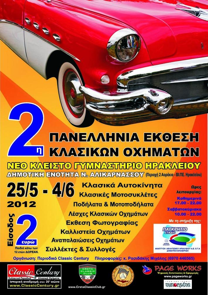 Αφίσα Εκθεσης Κλασικών Οχημάτων