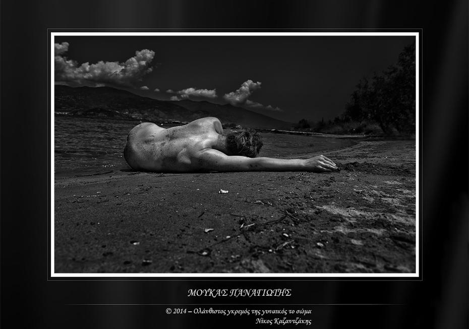 Ολάνθιστος γκρεμός της γυναικός το σώμα - Νίκος Καζαντζάκης