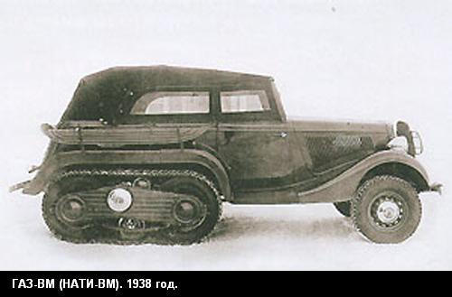 GAZ-VM (USSR 1938)
