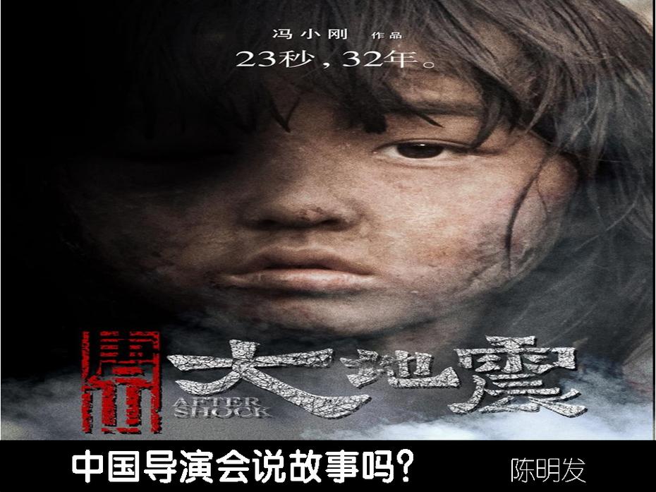 电影《唐山大地震》海报