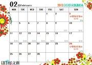 日日好文創教室2013年02月課表