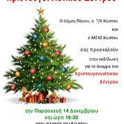 Lighting of Christmas tree in Kostos / Αναμα Χρηστουγενιατικου Δέντρο
