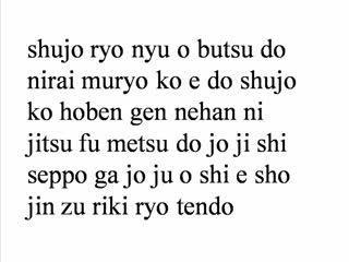Nichiren Buddhism Slow Gongyo Chant With Words