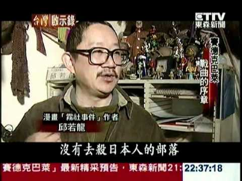 《賽德克巴萊》對中文片壇的啟示(3).flv