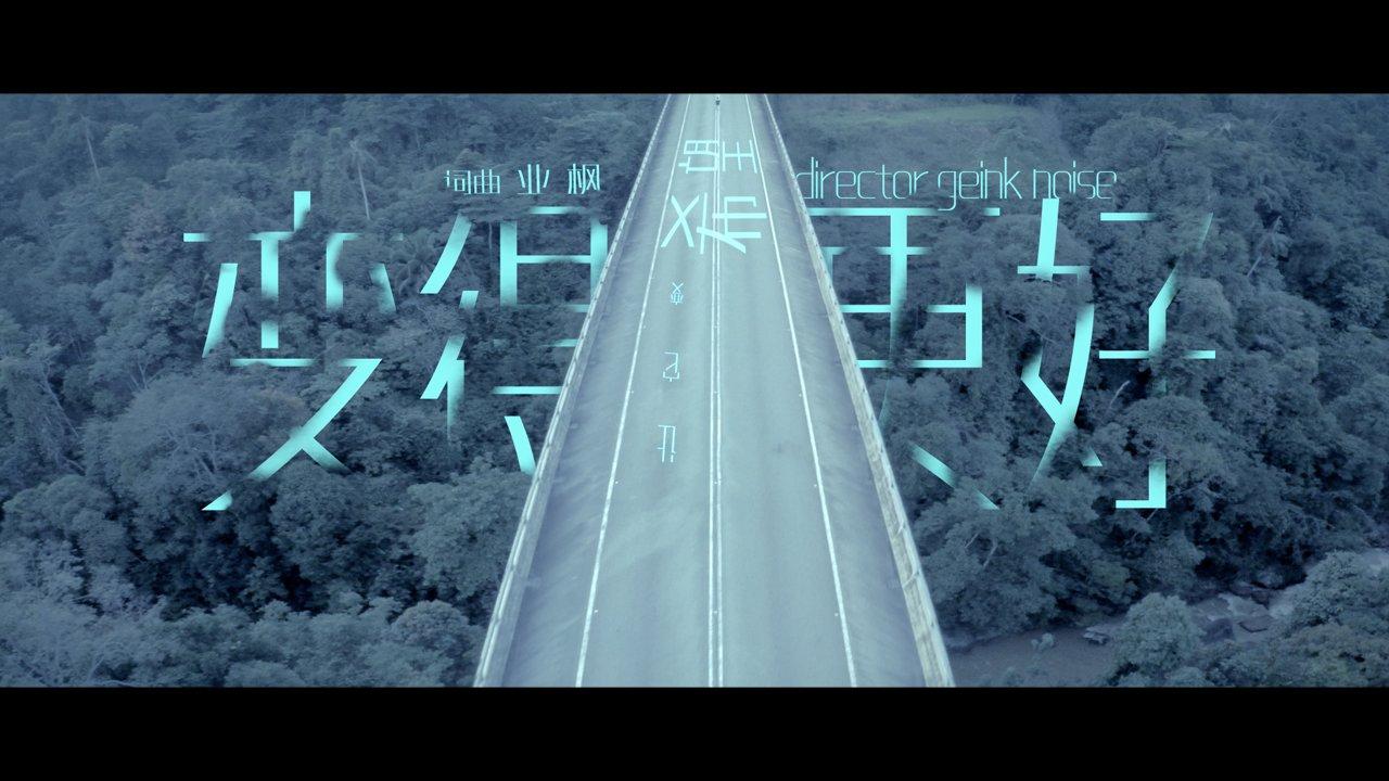 业枫 【变得更好 官方梦想版 MV】2014