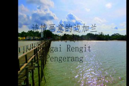 Agnes Chong: 寧靜·四灣島
