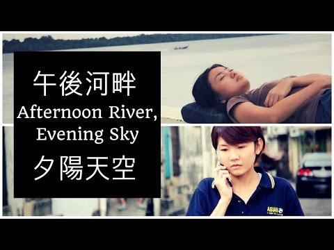 愛墾網聯合呈獻 楊宇恆導演 Afternoon River 午後河畔