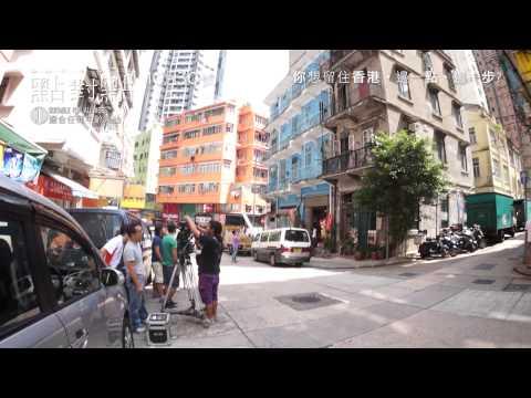 香港城市懷舊《點對點》製作特輯 - 籌備點