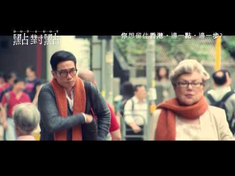 《點點對點》:香港記憶電影《點對點》主題曲
