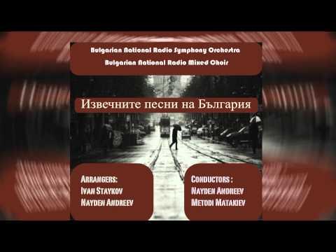 Bulgarian National Radio Symphony Orchestra - Hubava si tatkovino (Хубава си татковино)