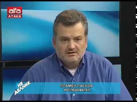 Големите 5 лъжи в историята на България. 12.10.2014. Обобщение