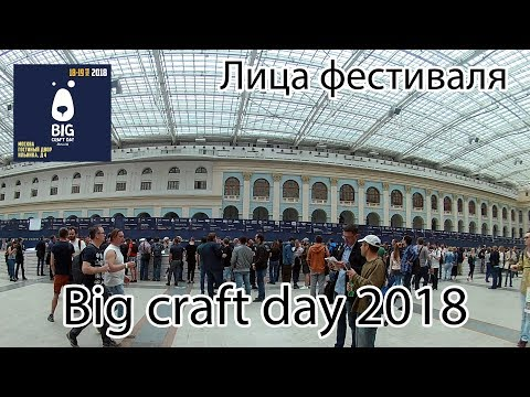 Big Craft Day 2018