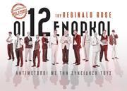 Theatre:  «Οι 12 ένορκοι στην Πάρο»