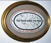 Jai Jagat Mahotsav september 11,1994