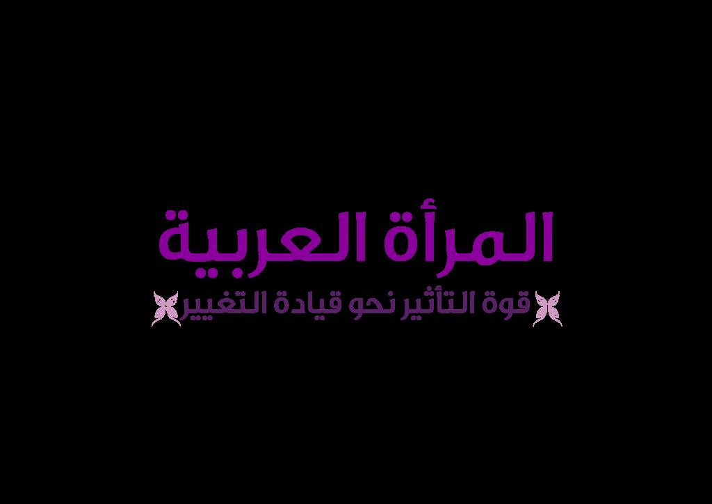 دبي تستضيف المؤتمر العربي السابع للمرأة العربية القيادية