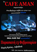SMALL BLUES TRAP acoustic! στη Λιβαδειά